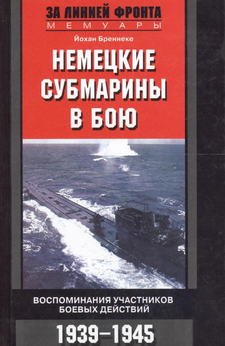 Бреннеке Й. Немецкие субмарины в бою Воспом участников боев действий 1939-45