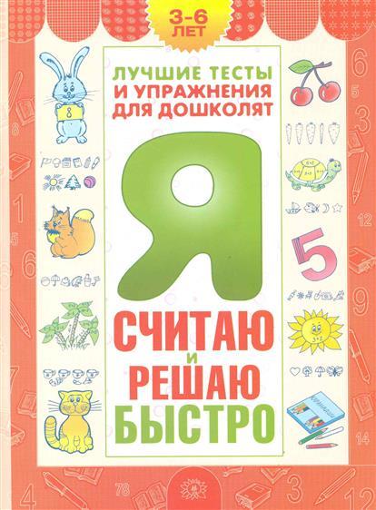 Гаврина С., Кутявина Н. и др. Я считаю и решаю быстро 3-6 лет математика занимательный тренажёр я уверенно считаю