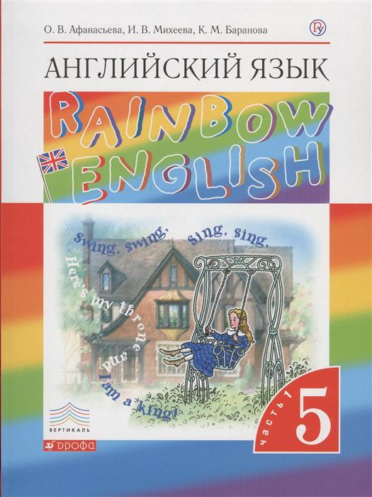 Афанасьева О., Михеева И., Баранова К. Английский язык. 5 класс. Учебник в 2 частях. Часть 1