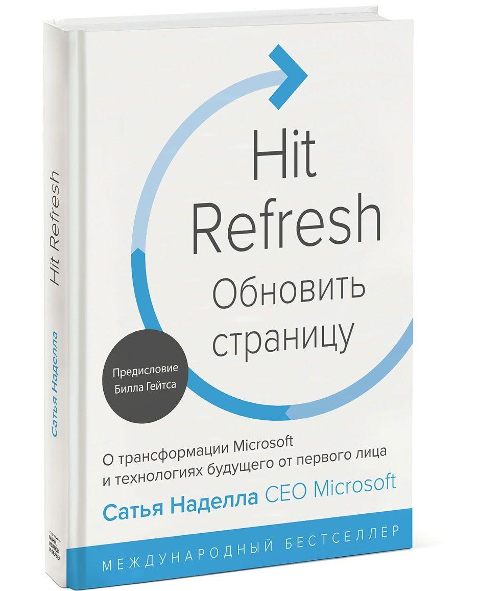 Hit Refresh. Обновить страницу. О трансформации Microsoft и технологиях будущего от первого лица