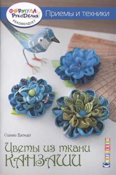 Цветы из ткани канзаши. Приемы и техники