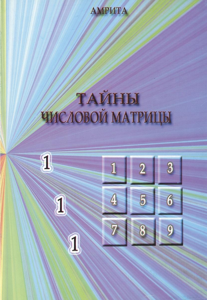 Тайны числовой матрицы