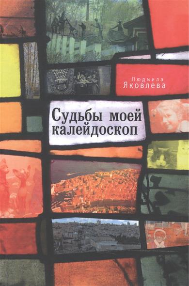 Яковлева Л. Судьбы моей калейдоскоп наталья владимировна тимофеева эхо моей судьбы