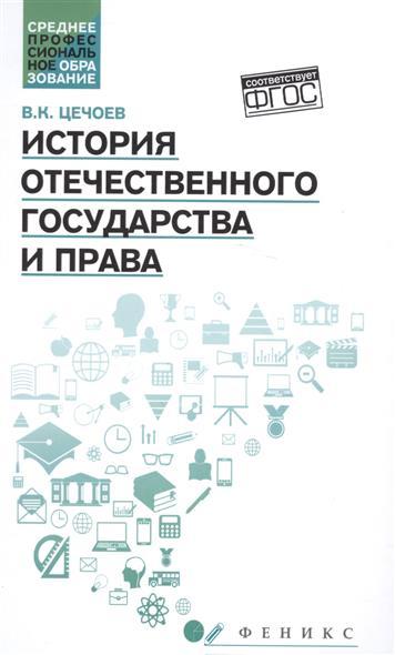 Цечоев В. История отечественного государства и права история отечественного государства и права 100 экзаменационных ответов