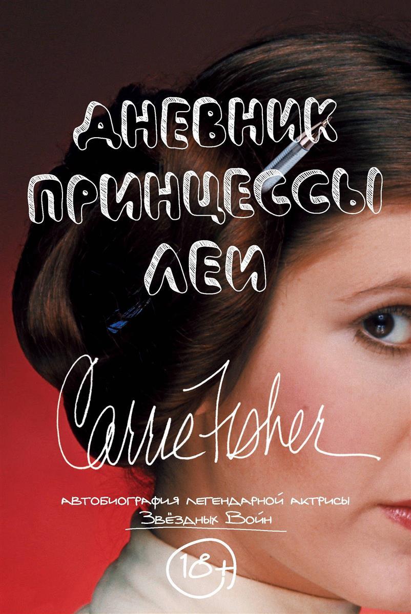 Фишер К. Дневник принцессы Леи. Автобиография Кэрри Фишер ISBN: 9785699965571 серебряный дневник принцессы