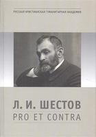 Л.И. Шестов: pro et contra