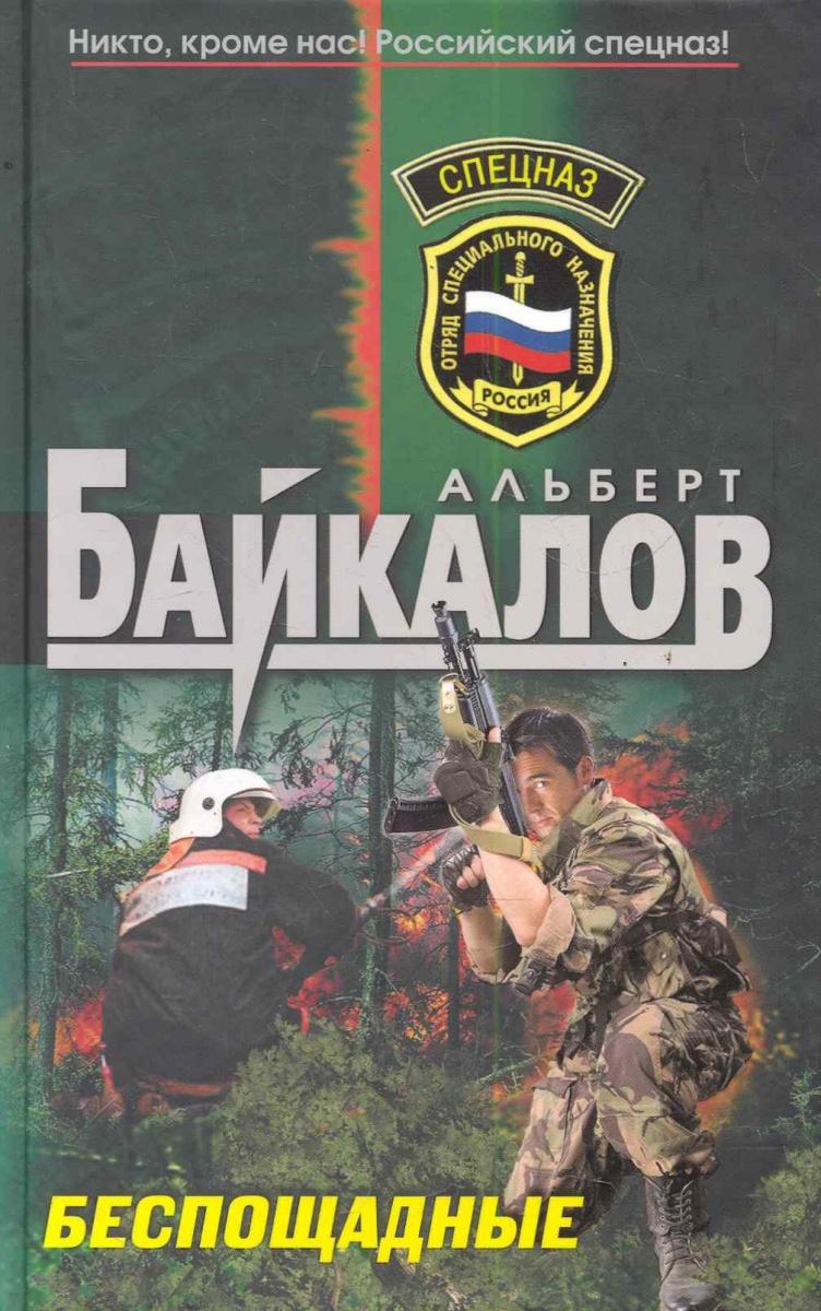 Байкалов А. Беспощадные альберт байкалов радикальный удар