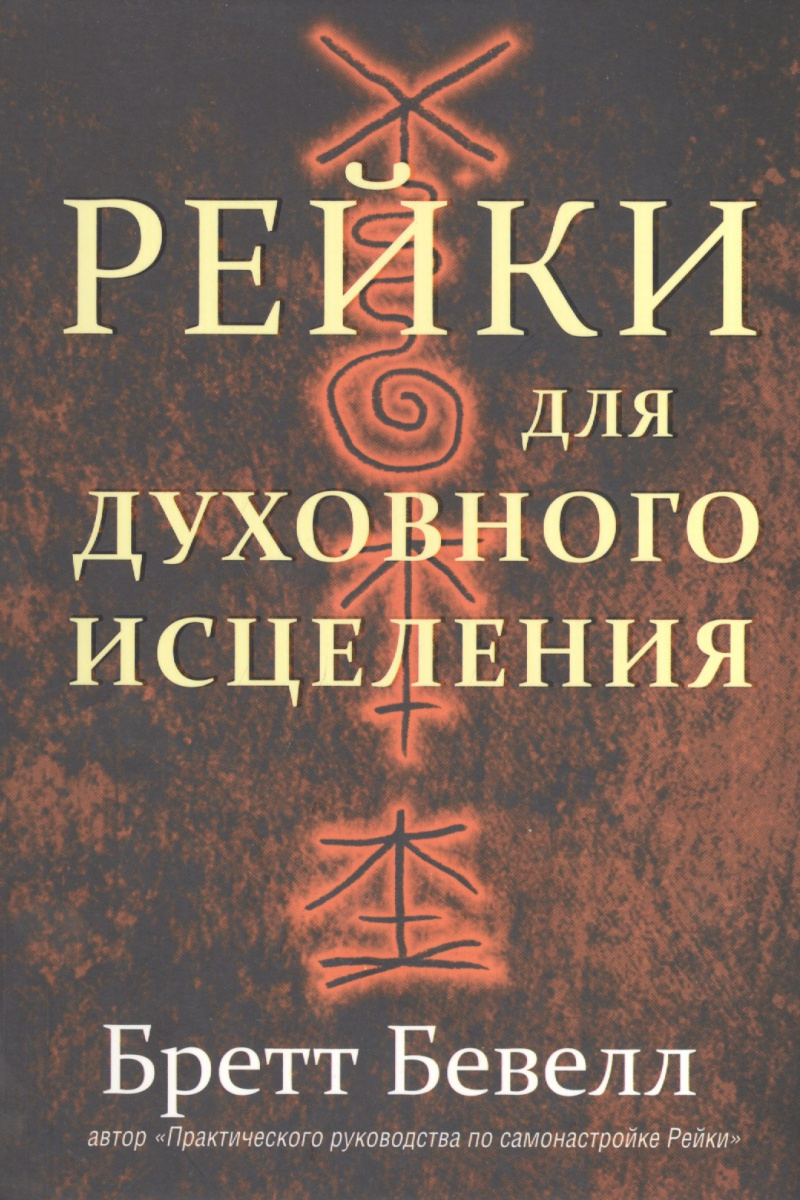 Бевелл Б. Рейки для духовного исцеления рейки для подрамника пермь