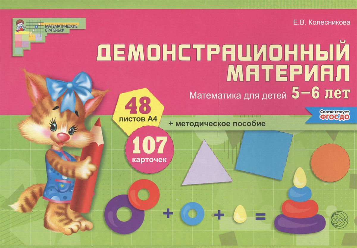 Колесникова Е. Демонстрационный материал. Математика для детей 5-6 лет. 48 листов, 107 карточек + методическое пособие (ФГОС ДО) колесникова е я считаю до пяти математика для детей 4 5 лет