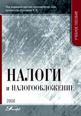 Кузьменко В.: Налоги и налогообложение