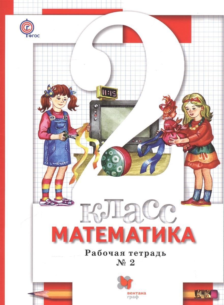 Минаева С., Зяблова Е. Математика. 2 класс. Рабочая тетрадь № 2 минаева с зяблова е математика 2 класс рабочая тетрадь 2