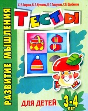 Развитие мышления Тесты для детей 3-4 лет