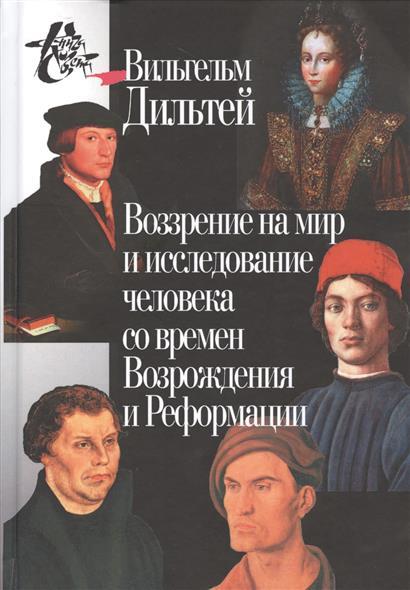 Дильтей В. Воззрение на мир и исследование человека со времен Возрождения и Реформации ю колпинский образ человека в искусстве возрождения