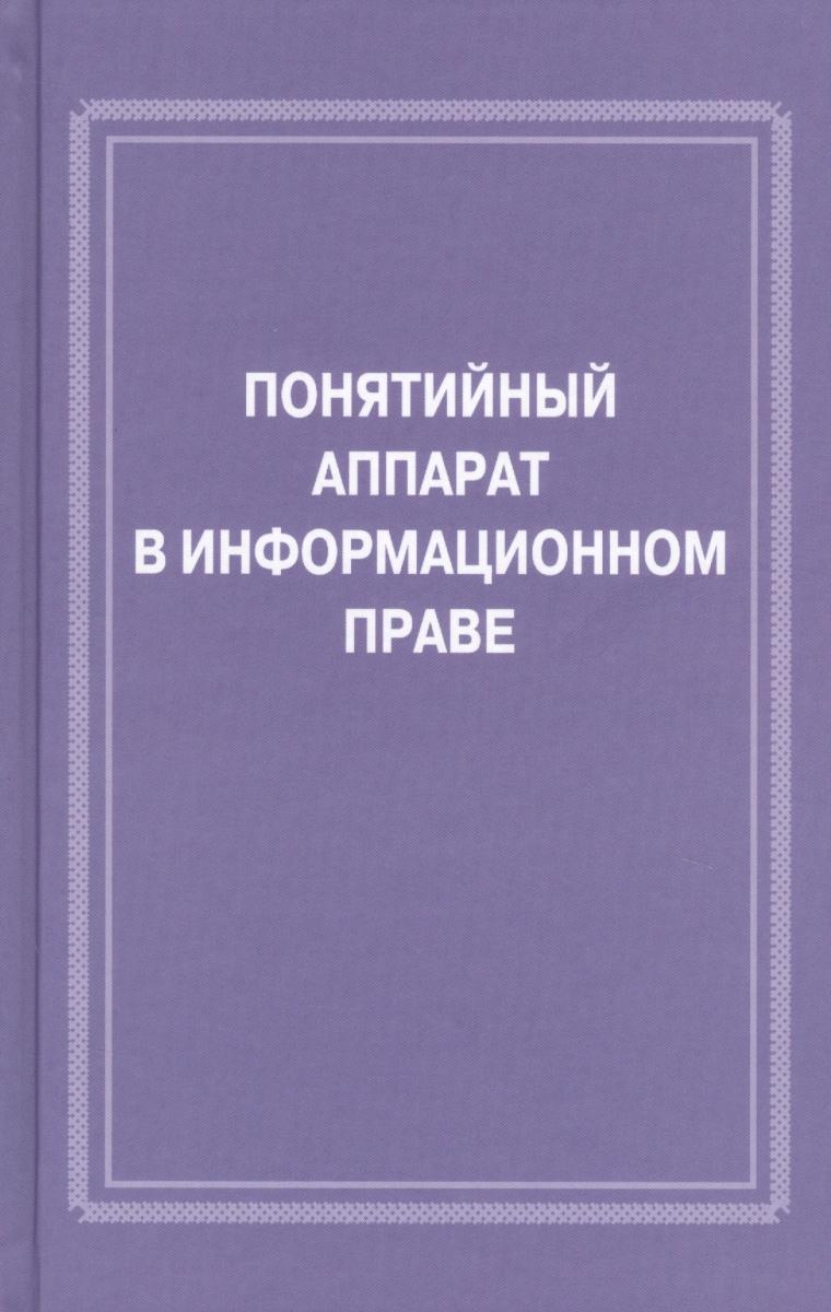 Бачило И., Полякова Т., Наумов В. (отв.ред.) Понятийный аппарат в информационном праве
