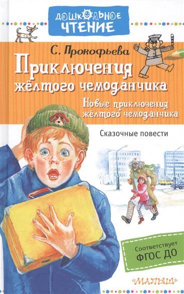 Прокофьева С. Приключения желтого чемоданчика. Новые приключения чемоданчика