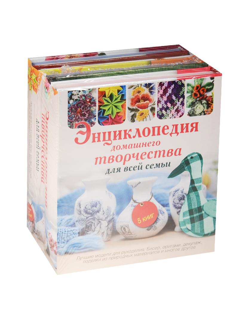Энциклопедия домашнего творчества для всей семьи (комплект из 5 книг) театральная энциклопедия комплект из 5 книг