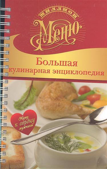 Ройтенберг И. (сост.) Большая кулинарная энциклопедия отсутствует большая кулинарная книга