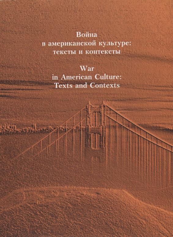 Журавлева В. (ред.) Война в американской культуре: тексты и контексты / War in American Culture: Texts and Contexts environmental values in american culture paper