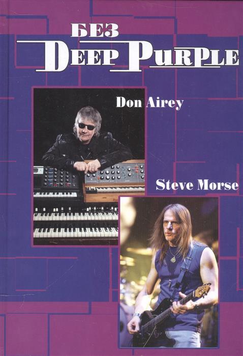 Дрибущак В. Без Deep Purple. Стив Морс, Дон Эйри. Том 10