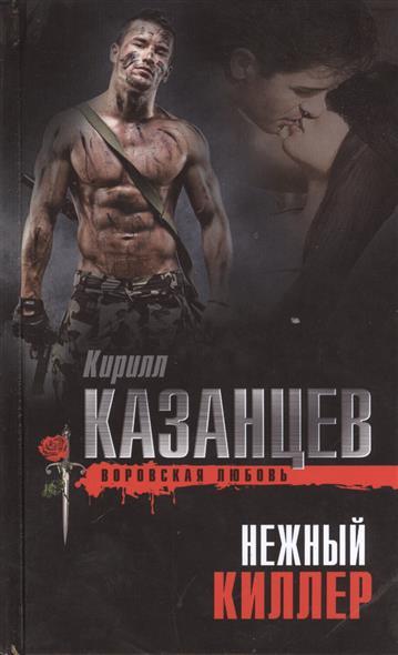 Казанцев К. Нежный киллер кирилл казанцев мажорный поцелуй