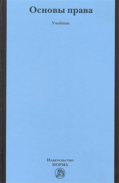 Исаков В. (ред.) Основы права. Учебник для неюридических вузов и факультетов