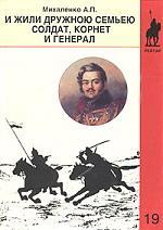 Тайные страницы Великой Отечественной