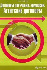 Договоры поручения комиссии Агентские договоры