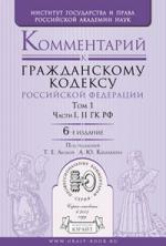 Комм. к ГК РФ т.1/2тт ч.1,2