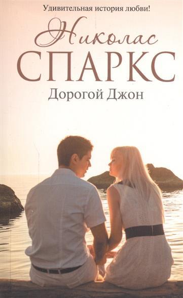 Спаркс Н. Дорогой Джон спаркс н свадьба
