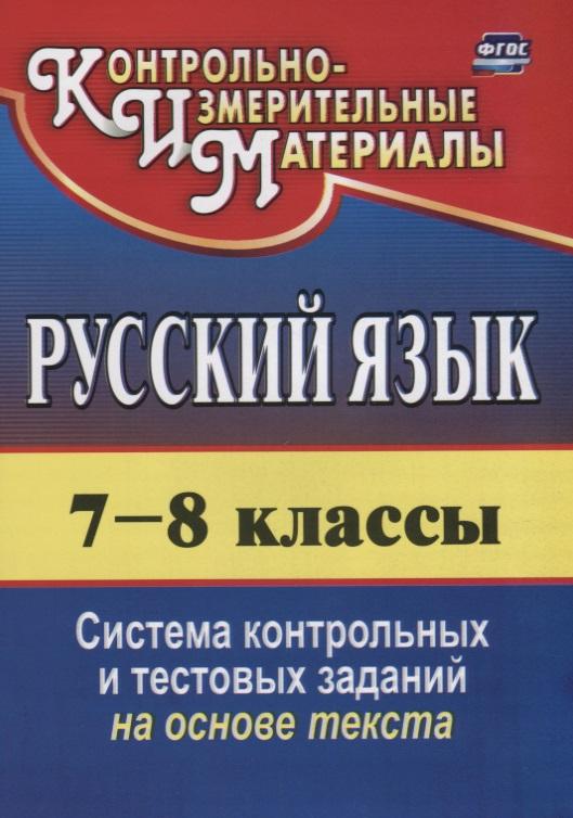 Русский язык. 7-8 классы. Система контрольных и тестовых заданий на основе текста