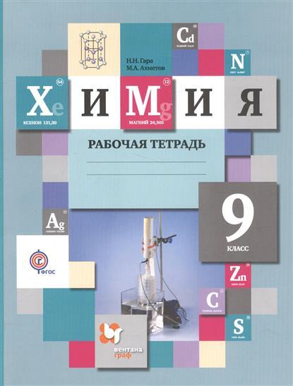 Гара Н., Ахметов М. Химия. 9 класс. Рабочая тетрадь