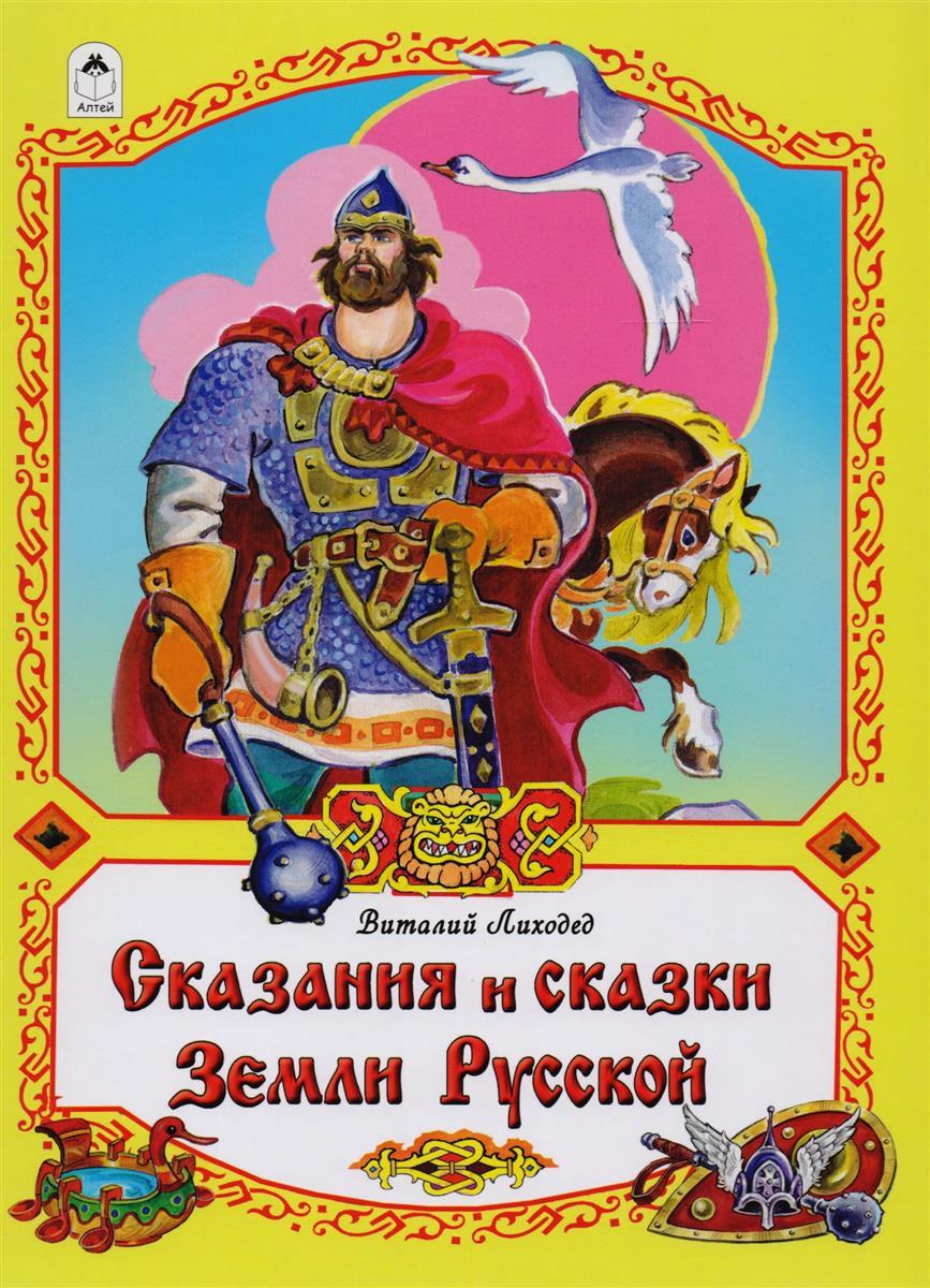 Лиходед В. Сказания и сказки Земли Русской токмакова и п повести земли русской