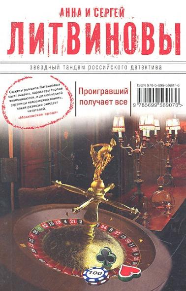 Литвинова А., Литвинов С. Проигравший получает все