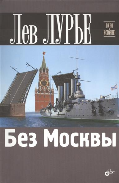 Лурье Л. Без Москвы