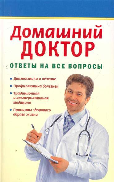 Домашний доктор Ответы на все вопросы