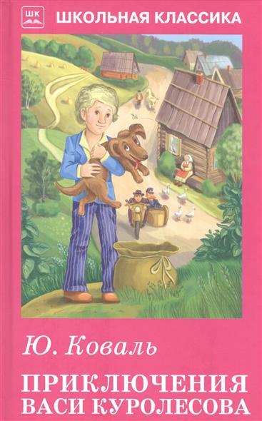 Коваль Ю. Приключения Васи Куролесова приключения васи куролесова сборник мультфильмов dvd