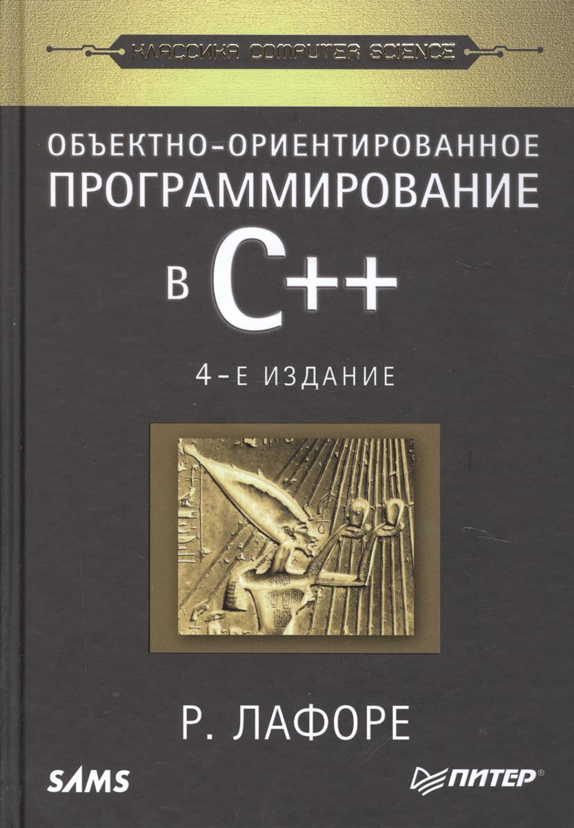 Лафоре Р. Объектно-ориентированное программирование в С++ лафоре р объектно ориентированное программирование в с 4 е изд