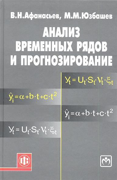 Анализ временных рядов и прогнозирование Учебник