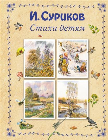 Суриков И. И. Суриков. Стихи детям суриков и е гомер