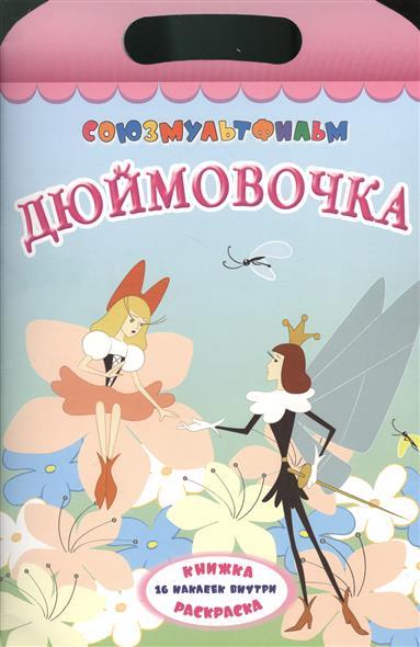 Парнякова М. (ред.) Дюймовочка. Книжка-раскраска