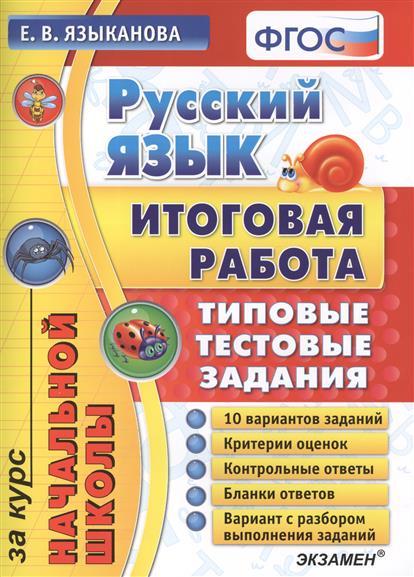 Языканова Е.: Русский язык. Итоговая работа за курс начальной школы. 10 вариантов. Критерии оценок. Контрольные ответы. Бланки ответов. Вариант с разбором выполнения заданий