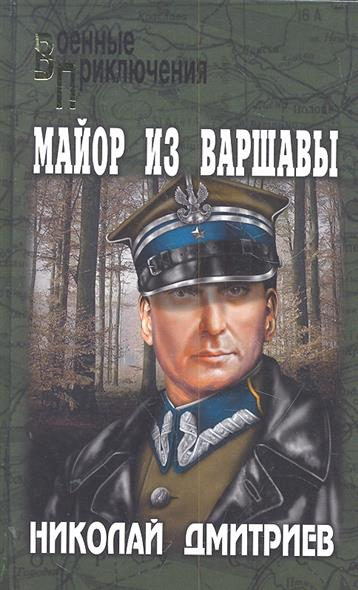 Дмитриев Н. Майор из Варшавы дмитриев н н казна императора 49 16 12