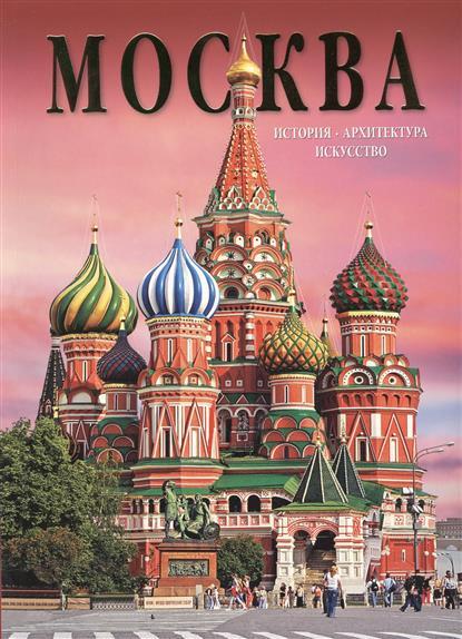 Москва. История. Архитектура. Искусство. Альбом