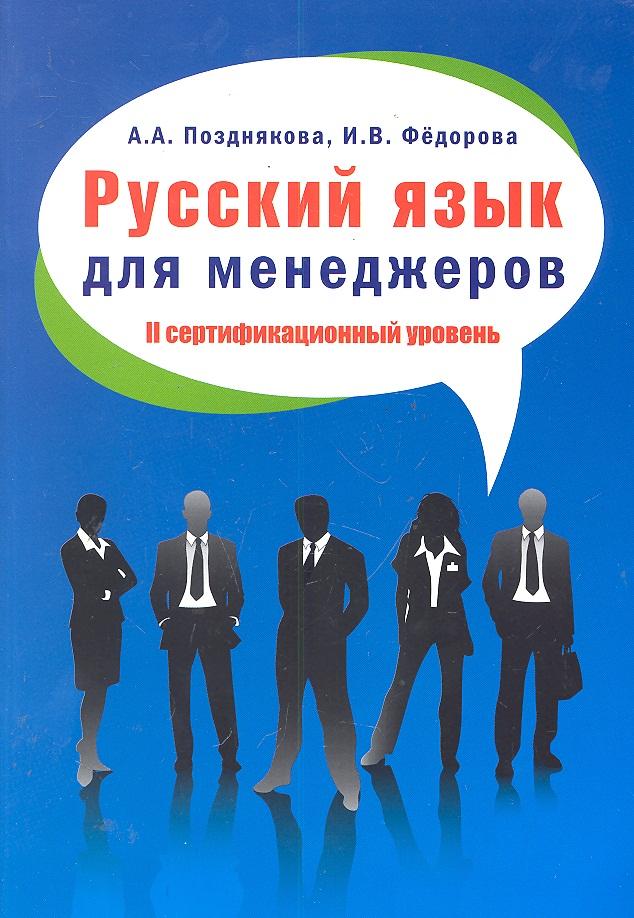 Позднякова А., Федорова И. Русский язык для менеджеров 2 сертификац. уровень