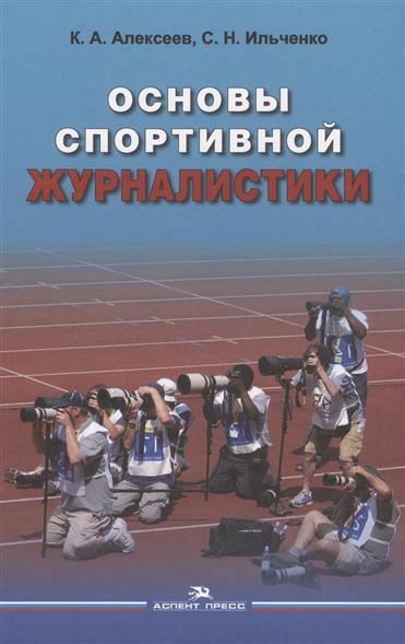 Основы спортивной журналистики. Учебное пособие для студентов, обучающихся по специальности