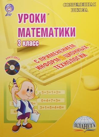 Уроки математики с применением информационных технологий. 3 класс (+CD)