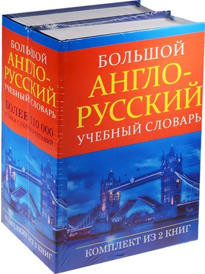 Большой англо-русский учебный словарь (комплект из 2-х книг в упаковке)