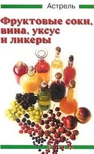 Фруктовые соки вина и ликеры
