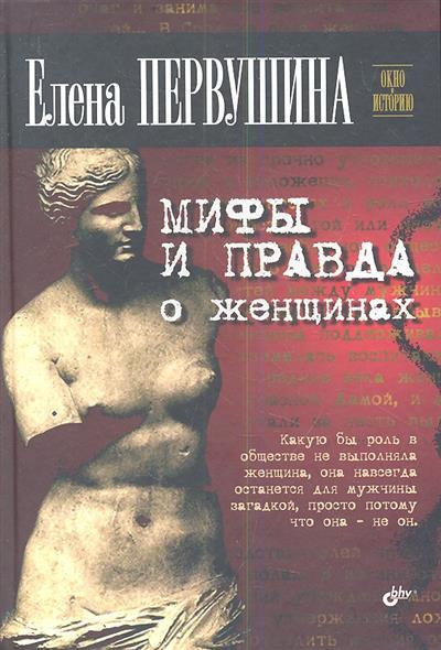 Первушина Е. Мифы и правда о женщинах код бессмертия правда и мифы о вечной жизни