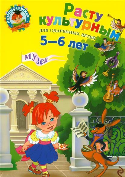 Расту культурным Для детей 5-6 лет